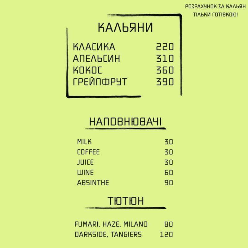 кальян меню